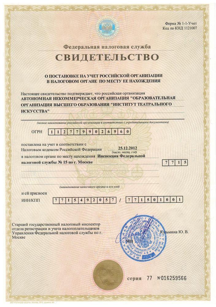 ОГРН Института Театрального Искусства