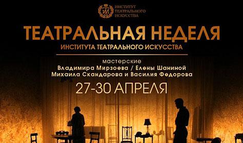 Театральная неделя Института театрального искусства 27-30 апреля – это замысел именитых в воплощении неизвестных. Недетские темы, сцены на грани излома, жажда жизни в каждом движении.