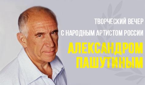 Пашутин Александр в ИТИ