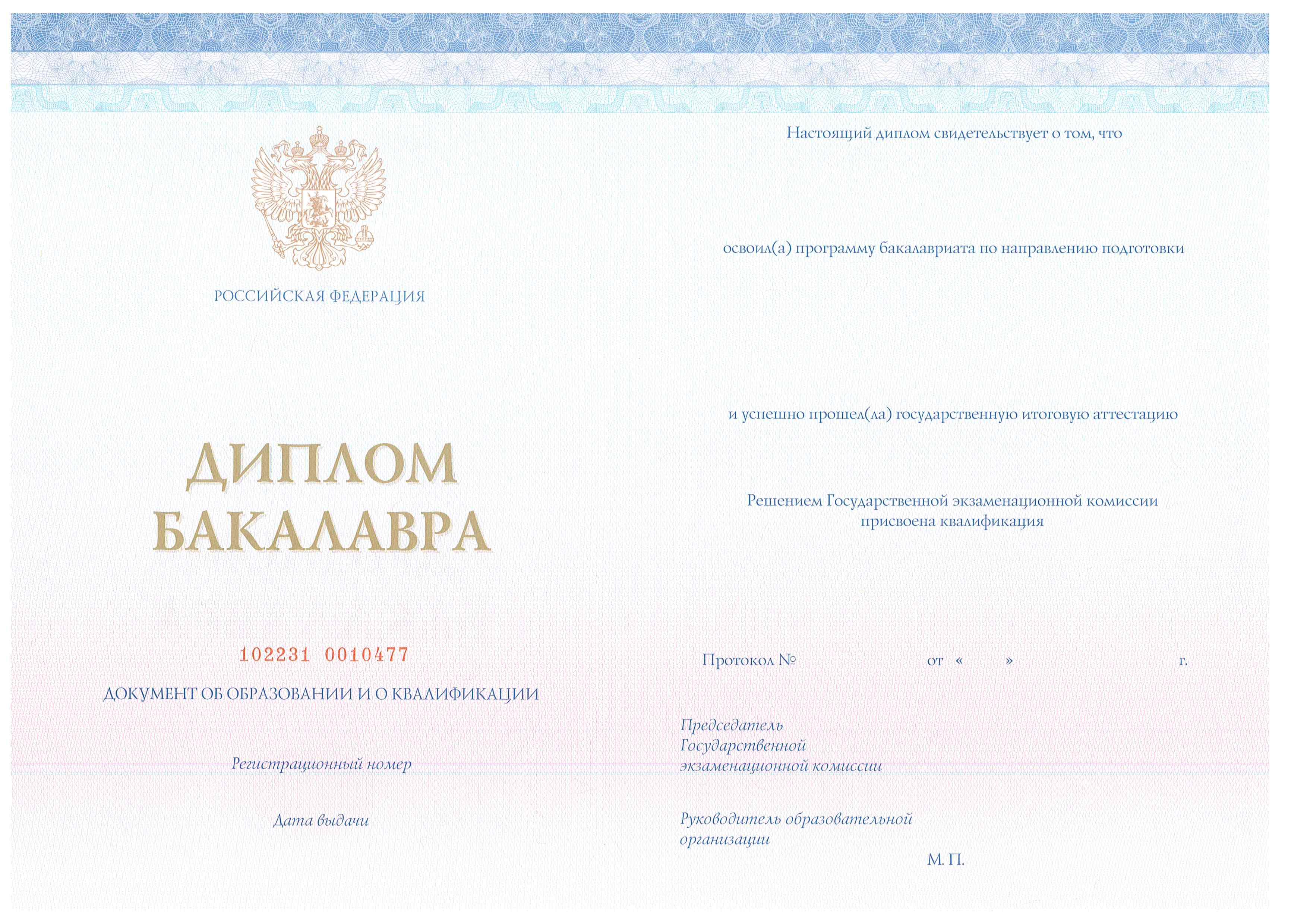 Выпускникам Институт театрального искусства п у И Д Кобзона  Диплом специалиста