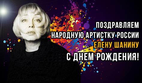 ДР Шаниной