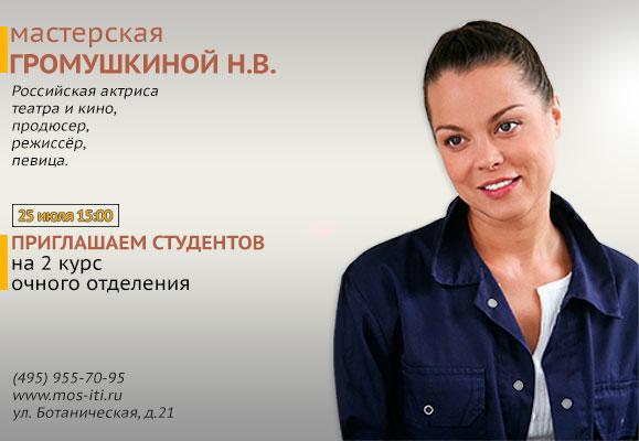 Набор в мастерскую Громушкиной Н.В.