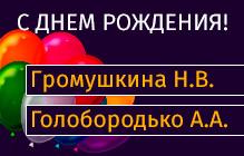 День рождения Громушкиной и Голобородько