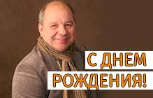 День Рождения Горюшина Владимира