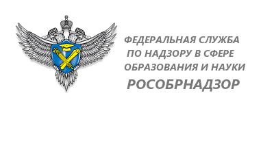 logo_rosobrnadzor3