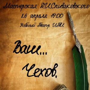 Афиша «Ваш Чехов»