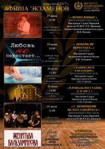 Афиша дипломных экзаменов в институте театральных исскусств