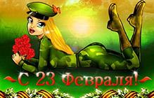 23_fevralya_1