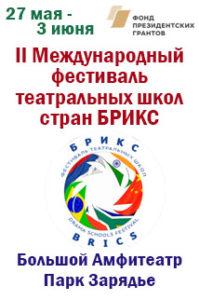banner_brics