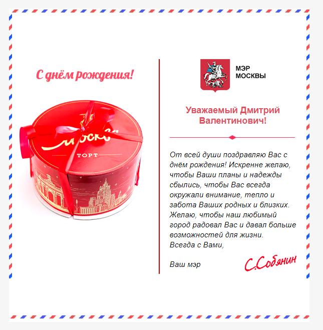 кулачном поздравления с днем рождения мэра города москвы бутылки стоит