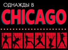 Однажды в Чикаго