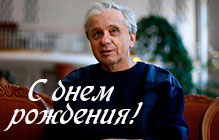 День рождения Стеблова Е.Ю.