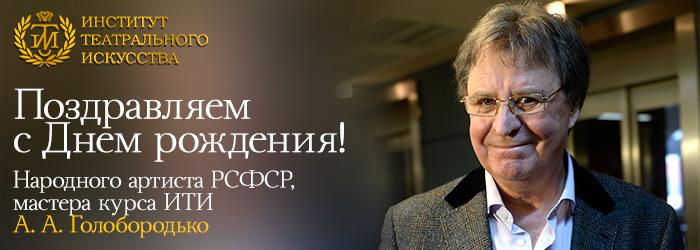 День рождения А. Голобородько